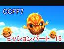 【CCFF7】涙もろいけど全力で物語を楽しむ☆ミッションパート15【実況】