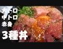 男飯 3種のマグロ丼