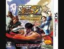 [実況]「スーパーストリートファイターIV・3Dエディション(3DS)」初見プレイ!