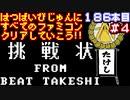 【たけしの挑戦状】発売日順に全てのファミコンクリアしていこう!!【じゅんくりNo186_4】