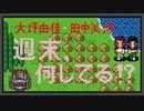 大坪由佳・田中美海の週末、何してる!?第1回