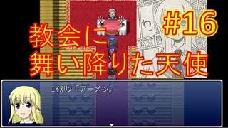 sakiquest3 #16:咲RPGを「咲-saki-」好きが全国編の話をしながらゆっくり実況(初見プレイ)