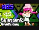 スプラ名珍場面集「びびびでお」 #05 - Splatoon2 Vivid video -
