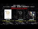 ミュージカル『刀剣乱舞』 髭切膝丸 双騎出陣2019 ~SOGA~ CD発売告知動画
