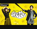 【声優と夜遊び 水曜】下野紘×内田真礼 #45