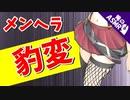 【ASMR】(男性向け)マジギレ!メンヘラ女を放置した結果…【叫び声】(僕っ子イジメ)(シチュボ)(イヤホン推奨)