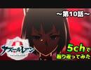 【アニメ】アズレン10話を5chで振り返ってみた