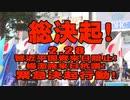 【告知】2.28 習近平国賓来日阻止!楊潔篪来日抗議!緊急決起行動![R2/2/27]