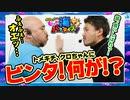 クロちゃんのもっと海パラダイス【#23(4/4)叩くより叩かれたい!?】