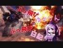 【Titanfall2】 ぶっ飛びゆかりんのぶっ飛び日記 35日目 【VOICEROID実況】