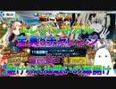 【FGO】エレシュキガル 宝具5チャレンジ Part1 避けられぬ戦いの幕開け【ゆっくり】