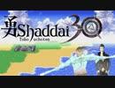 勇Shaddai30 part1