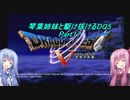 【PS2版DQ5】茜ちゃんがDQ5の世界を駆け抜けるようですPart17【VOICEROID実況】