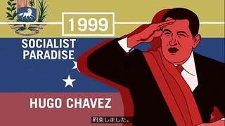 社会主義で滅んだベネズエラ