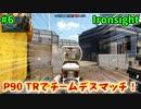 【Ironsight】P90 TRでチームデスマッチ(P90 TR) #6