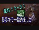 Dead_by_Daylight  『トラッパー奮闘記♯84』シャッフルキラー編