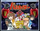 【字幕プレイ】超電気ロボバルカイザー【体験版】