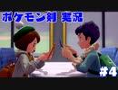 【実況】ポケットモンスター剣ジウム 4日目