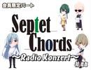 Septet Chords 〜Radio Konzert〜 第44回 (会員限定)