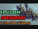 【besiege】 イプシロンRTA 1分 59秒 230ms【動画のみ】