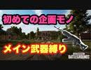 【PUBG LITE】エランゲル 初企画!メイン武器をベリルにしてドン勝取ってみた!【ゆっくり実況】#5