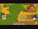 【Stardew Valley】 マオののんびり農場日誌2 【ゆっくり実況】その12