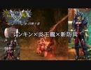 【MHXXNS】双剣狩人25狩り目【ゆっくり】【結月ゆかり(図鑑役)】