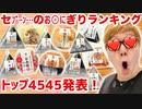 【○ランキング】オナキンが選ぶマジで工○いセブーン…のお○にぎりTOP4545発表!
