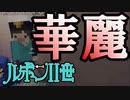 【Minecraft】大怪盗アルセーヌ・ルポンⅡ世 【怪盗猫塗れ編第2話】