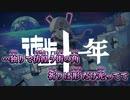 【ニコカラ】徒歩十一年(結月ゆかりMμ ver)[On vocal]