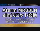 Aterm MR03LN SIMスロット交換