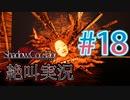 【ホラー】ビビリとゲラの影廊 絶叫実況 #18