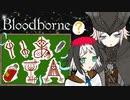 【Bloodborne】いあ!!IA!! 第8夜【CeVIO実況プレイ】