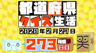 【箱盛】都道府県クイズ生活(273日目)2020年2月27日