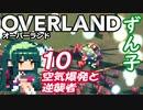 ずん子 OVERLAND:西へ#10「空気爆発と逆襲者」