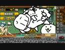 にゃんこ大戦争縛りプレイ 第7話『Re.ゼロから始める縛りプレイ』