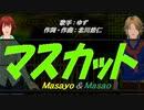 【Masayo&Masao】マスカット【カバー曲】