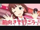 【アイマスMAD】天海春香「前向きで行こう♪」