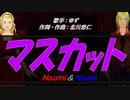 【Naomi&Naoki】マスカット【カバー曲】