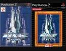 [実況]「グラディウスIII & IV・復活の神話(PS2)」自己満足プレイ!