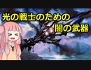 【ゆっくり×ボイロ解説】光の戦士のための闇の武器《影槍/Shadowspear》について語りたい【MTG】