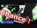 【#029】「Chance!」歌ってみた.MV有【とろろ亭やまいも】