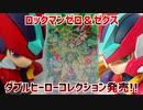 ロックマンゼロ&ゼクスダブルヒーローコレクション発売!!