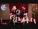 【オルカナイン】コワレヤスキ 踊ってみた*ラブライブ!サンシャイン‼︎【Guilty Kiss】