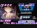 【手元動画】Vibes 2k20 (MASTER) ALL BREAK & FULL BELL【#オンゲキ】