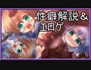 【性癖解説+雑談プレイ】だべりエロゲ Part1【丸呑み】