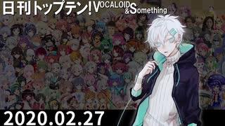 日刊トップテン!VOCALOID&something【日刊ぼかさん2020.02.27】