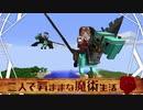 【Minecraft】二人で気ままな魔術生活S2 part15【ゆっくり実況】