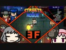 【Streets of Rogue】暗黒非合法ホワイトハッカーネズミ活動 3F