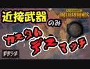 【PUBG】感度が高い男たちのドン活!part4【感度5億】
